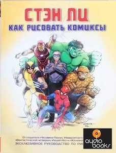 sten-li-kak-risovat-komiksy