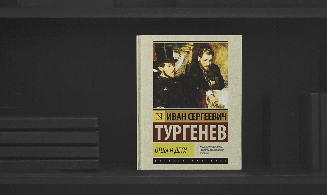 Классика мировой литературы - «Отцы и дети», Иван Сергеевич Тургенев