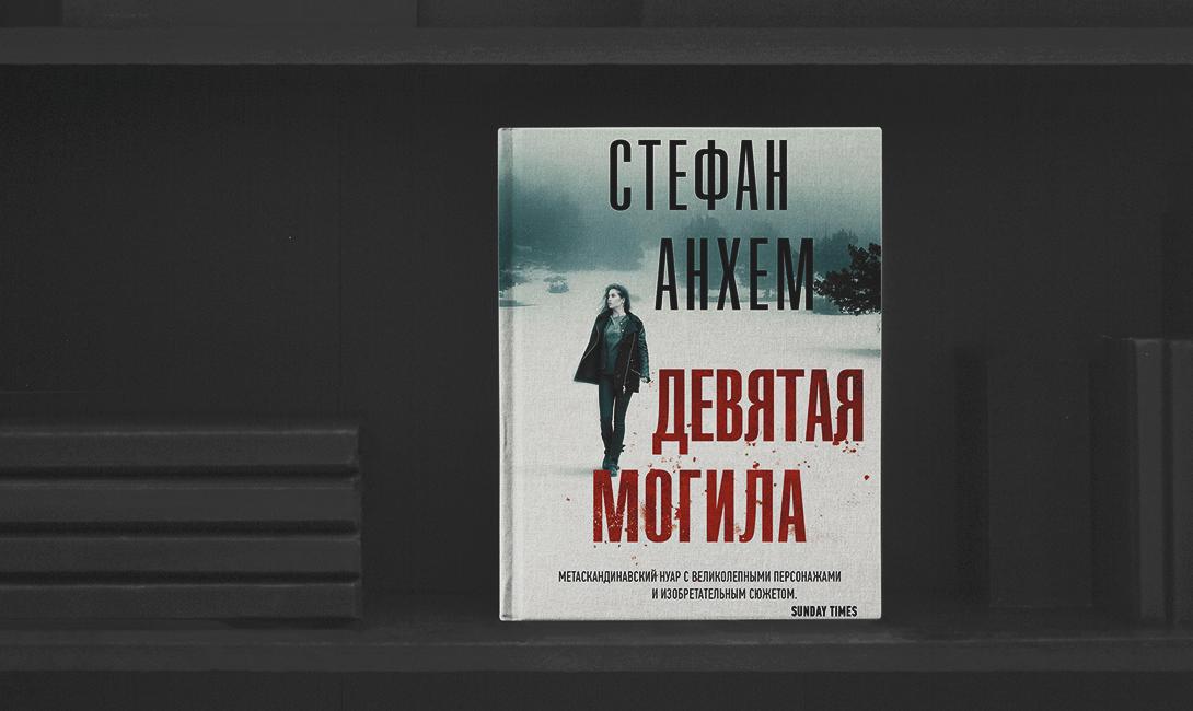 Скандинавская литература - «Девятая могила», Стефан Анхем