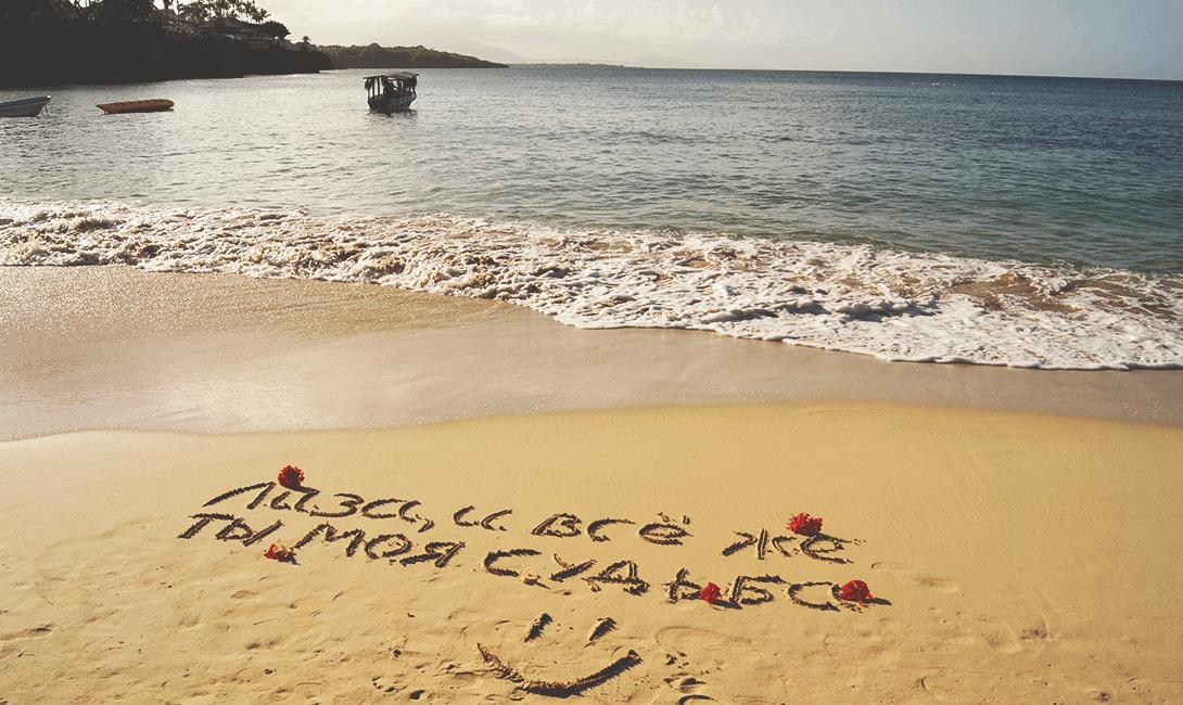 поздравление на песке пляжа зависимости