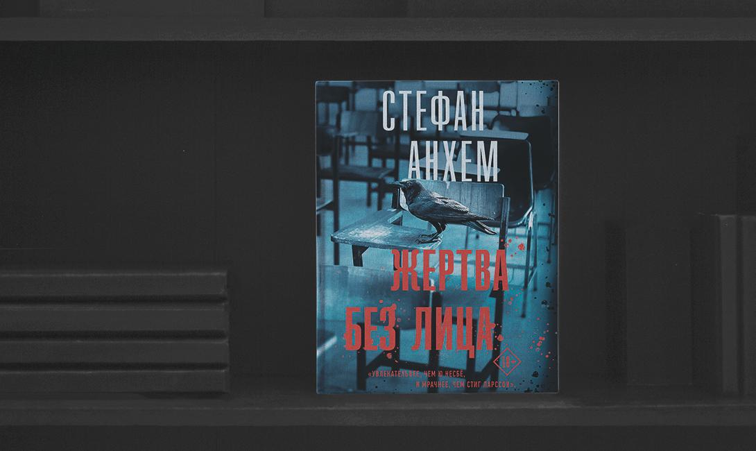 Скандинавская литература - «Жертва без лица», Стефан Анхем
