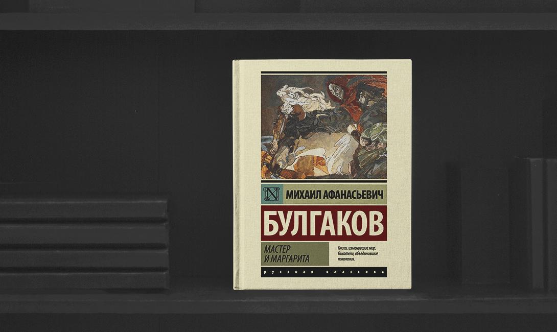 Классика мировой литературы - «Мастер и Маргарита», Михаил Булгаков